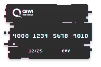 Как создать виртуальные карты QIWI и Юmoney.